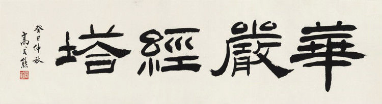 高式熊书法篆刻作品欣赏