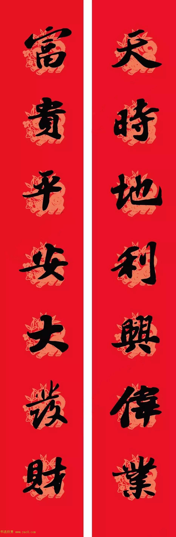 苏轼行书集字通用七言春联