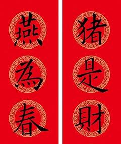 2019猪年颜体书法春联 书法对联大全图片