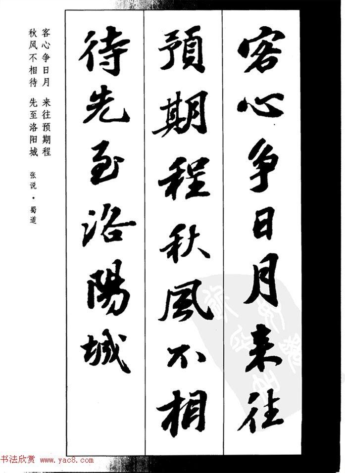 苏轼行书集字古诗27首