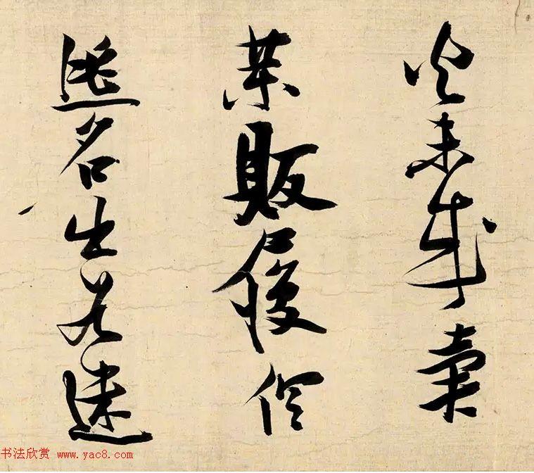 张瑞图草书手卷《酬李十六岐》