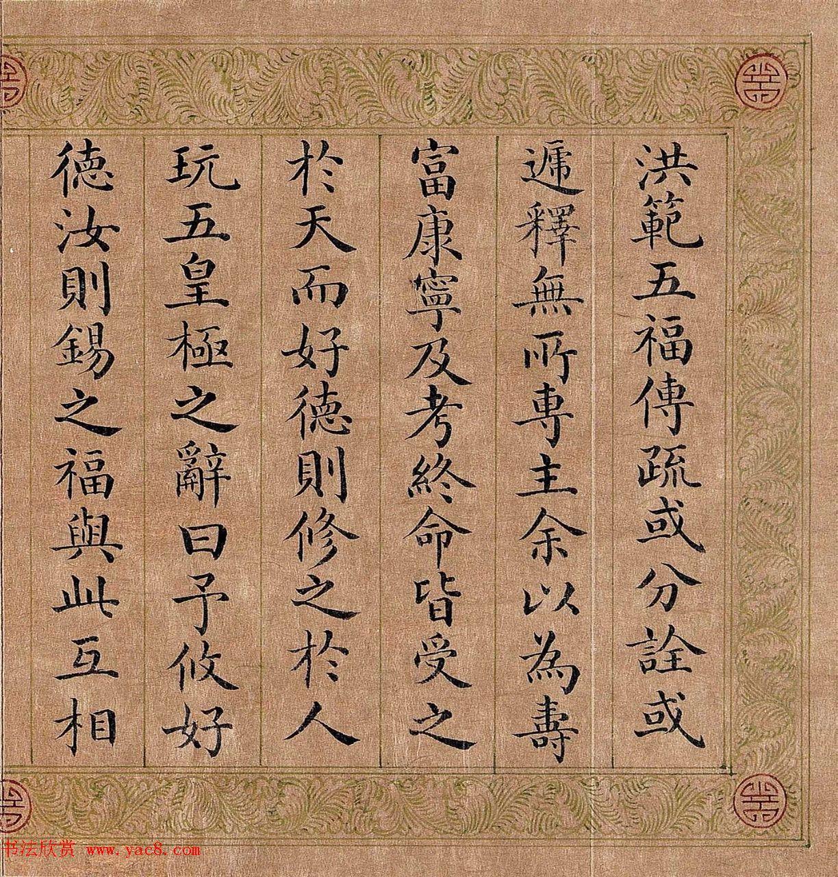 嘉庆皇帝楷书《御制五福颂有序》