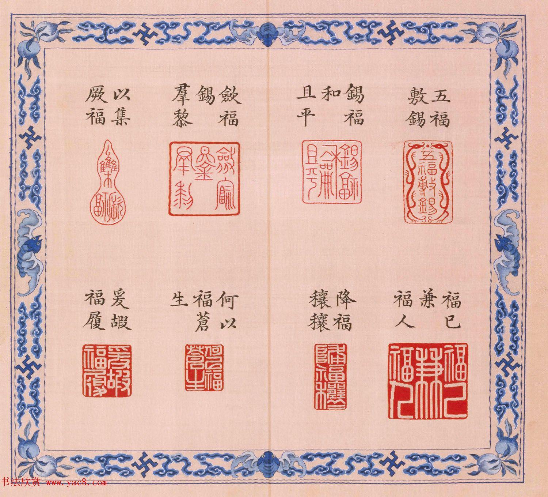 福寿字句缂丝印章《宝典福书》