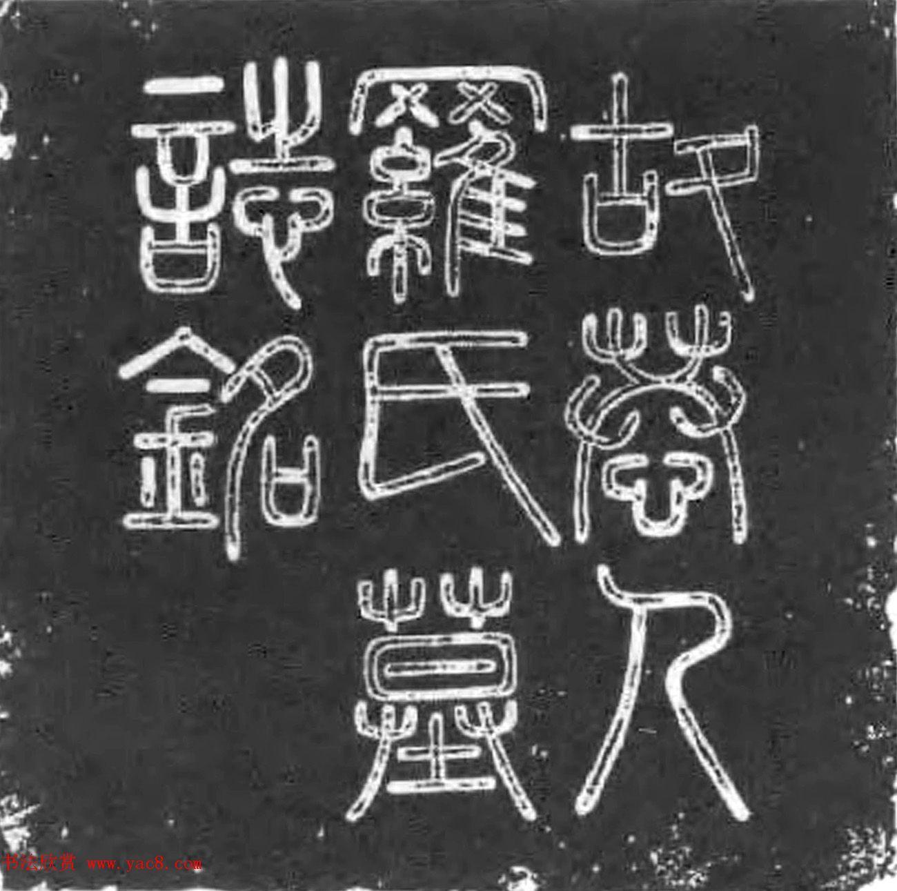 明代何友楷书石刻《王琦妻罗氏墓志》