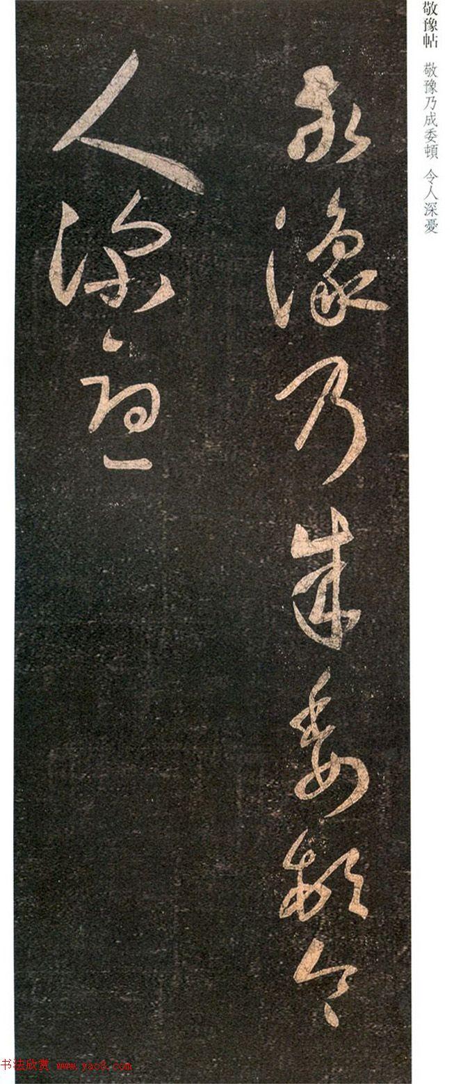 王羲之草书赏析《敬豫帖》