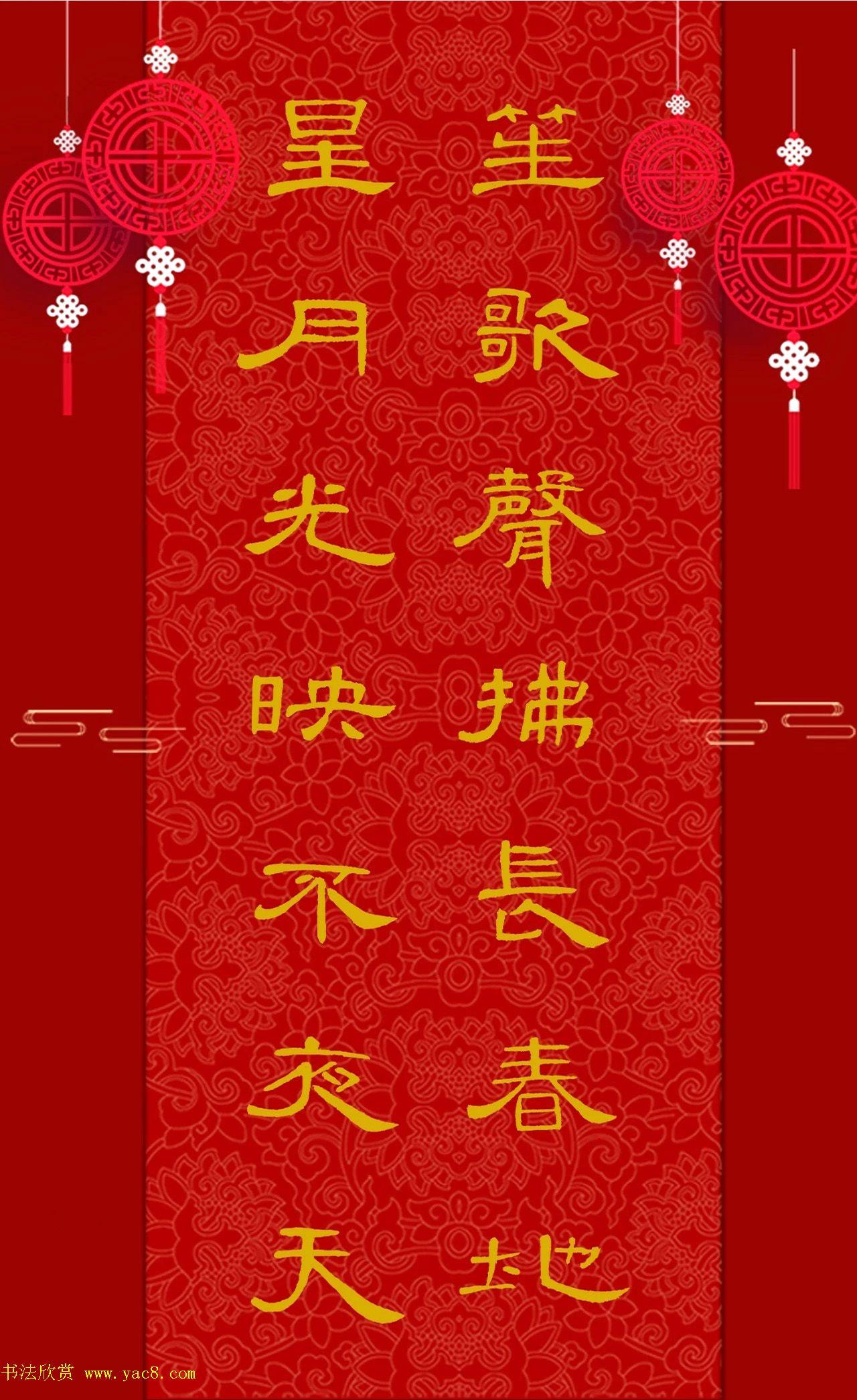 正月十五元宵节赏书法灯联
