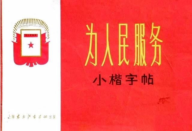 小楷字帖《为人民服务》