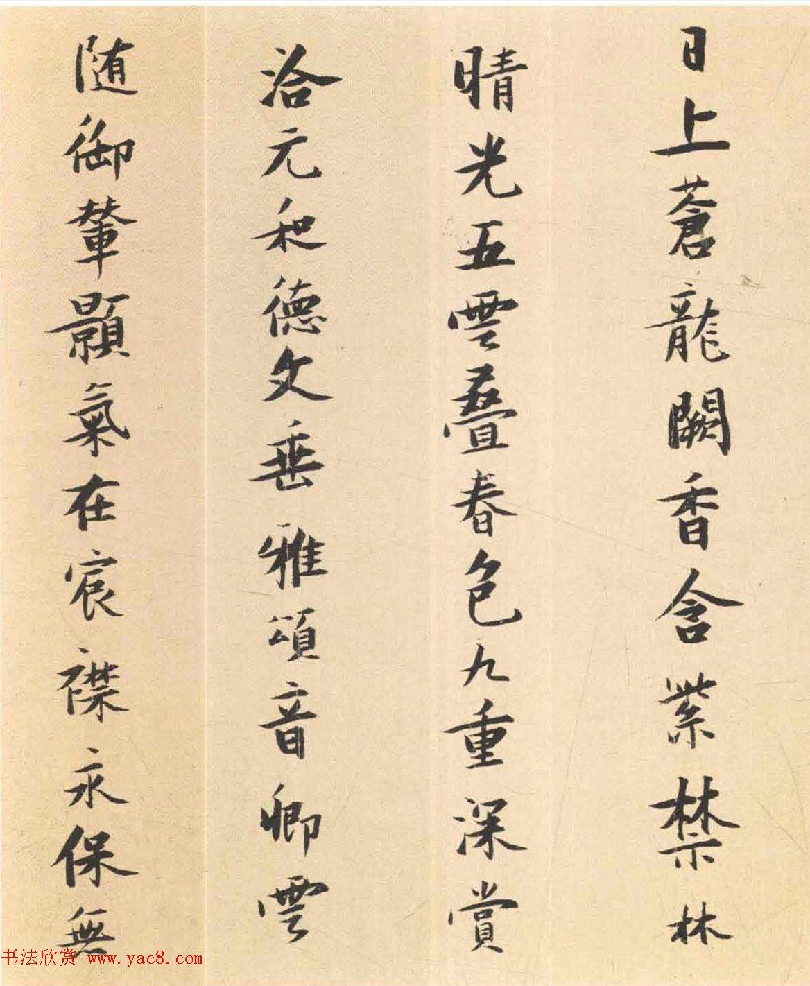 张瑞图小字行楷书赏析《圣寿无疆词》