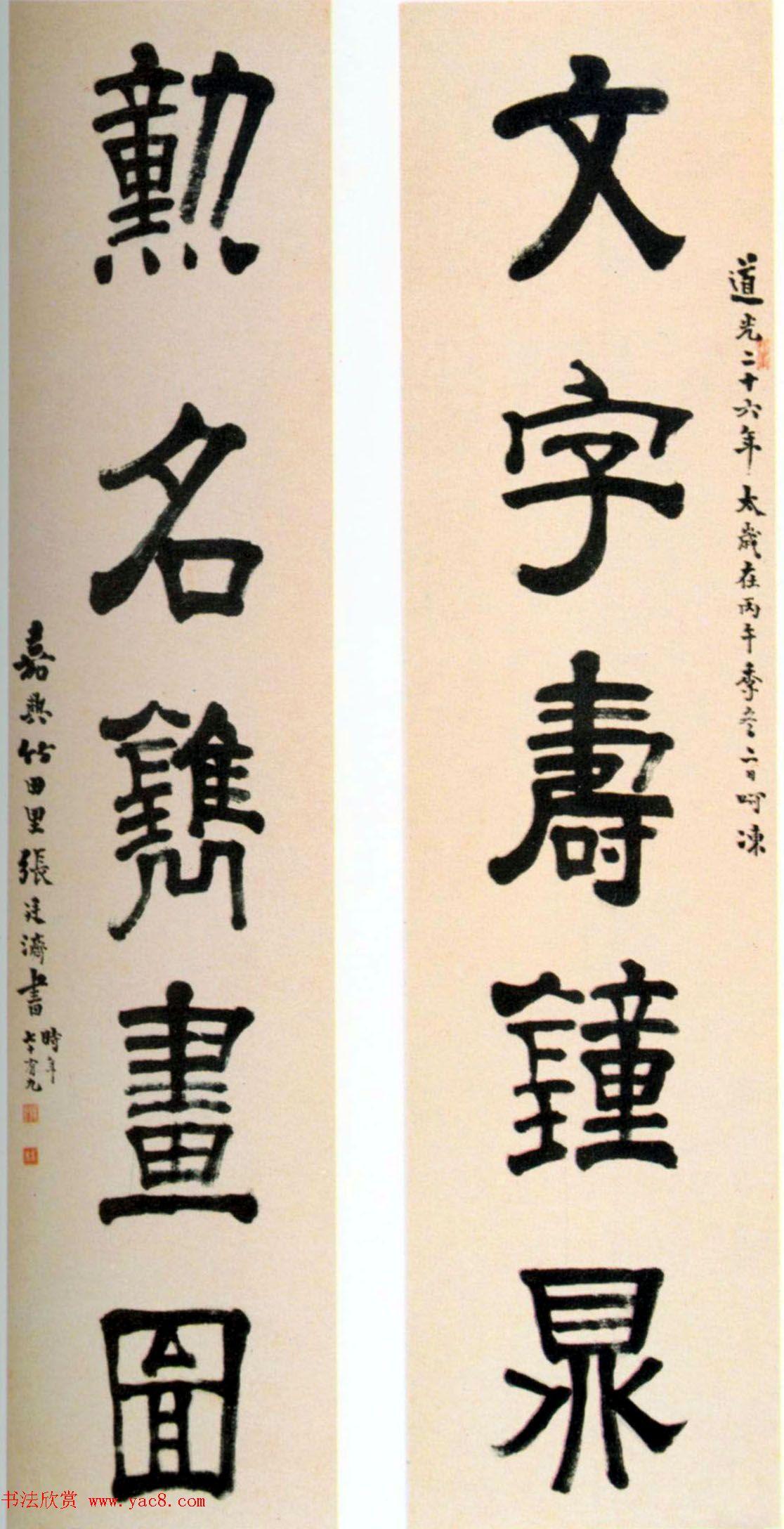 清代张廷济书法五体皆能,草隶为当时第一流!