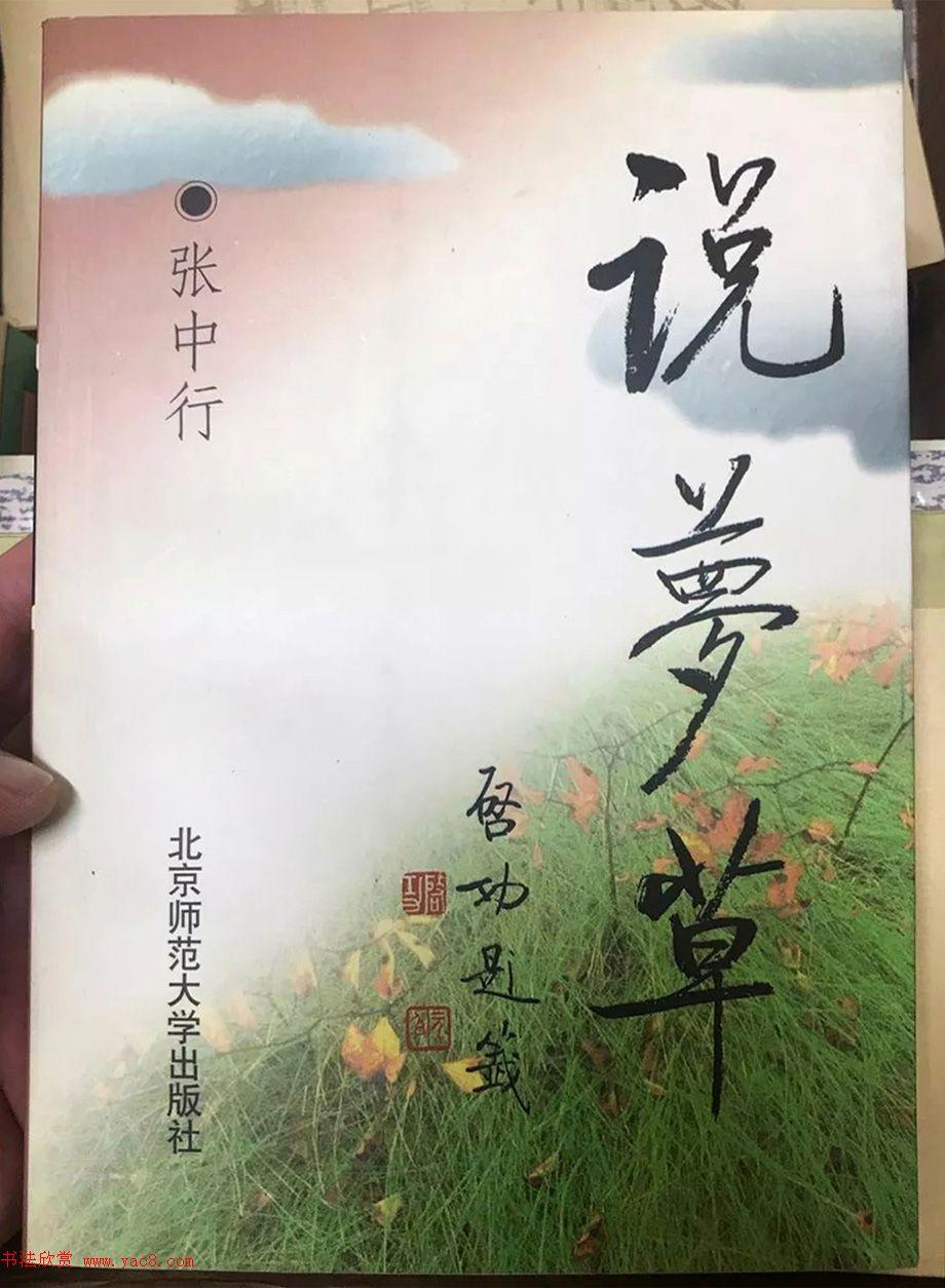 启功题写书名专辑130册