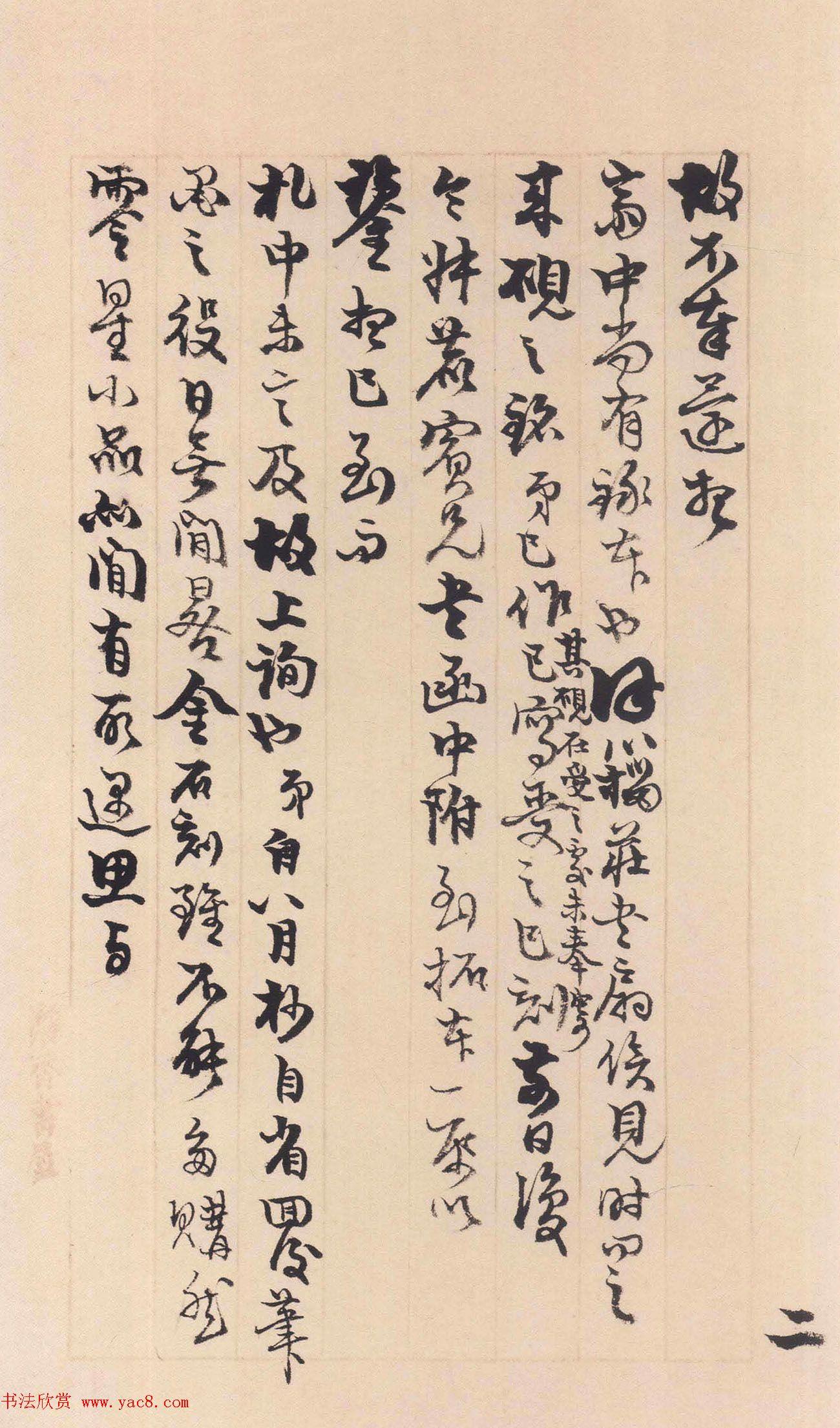 清代张廷济行书《杂书册》