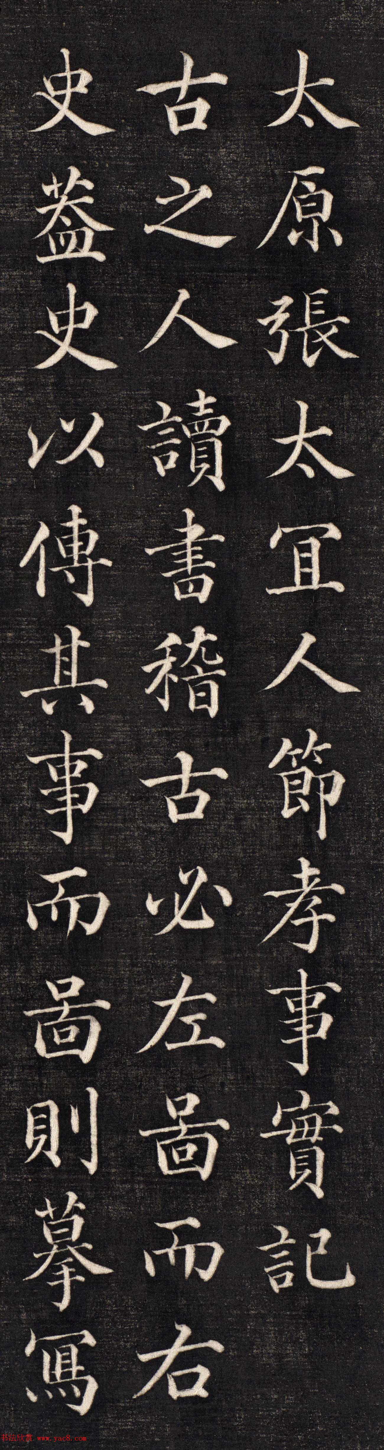 石韫玉楷书《太原张太宜人节孝事实记》