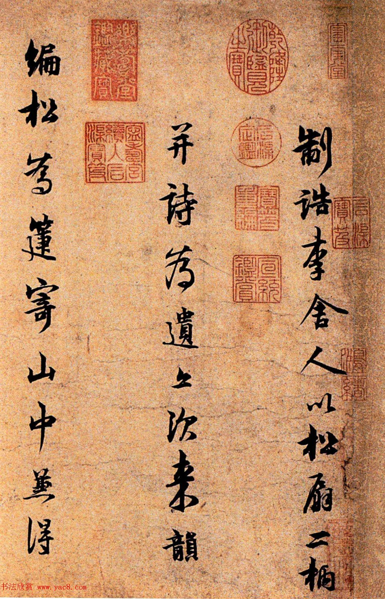 北宋著名诗人林逋行书赏析《自书诗卷》