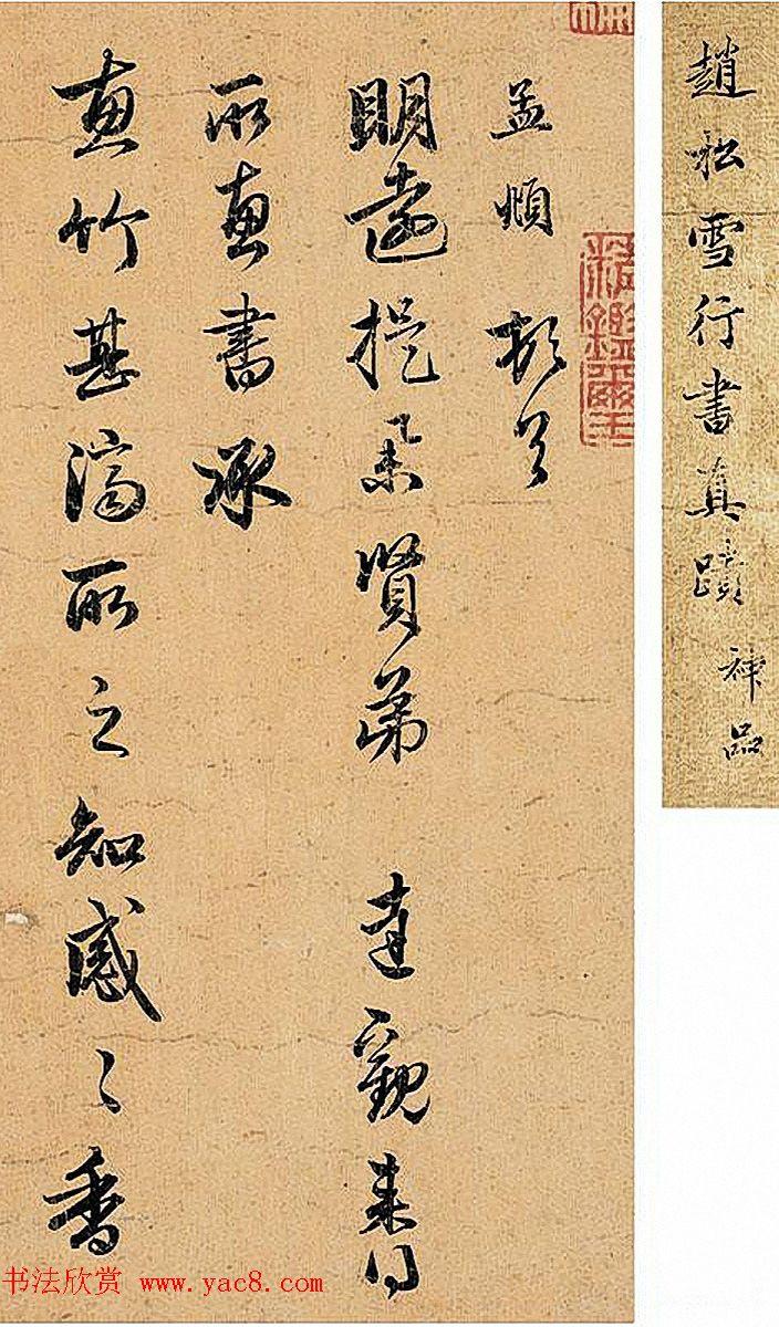 赵孟頫致明远信札《惠竹帖》