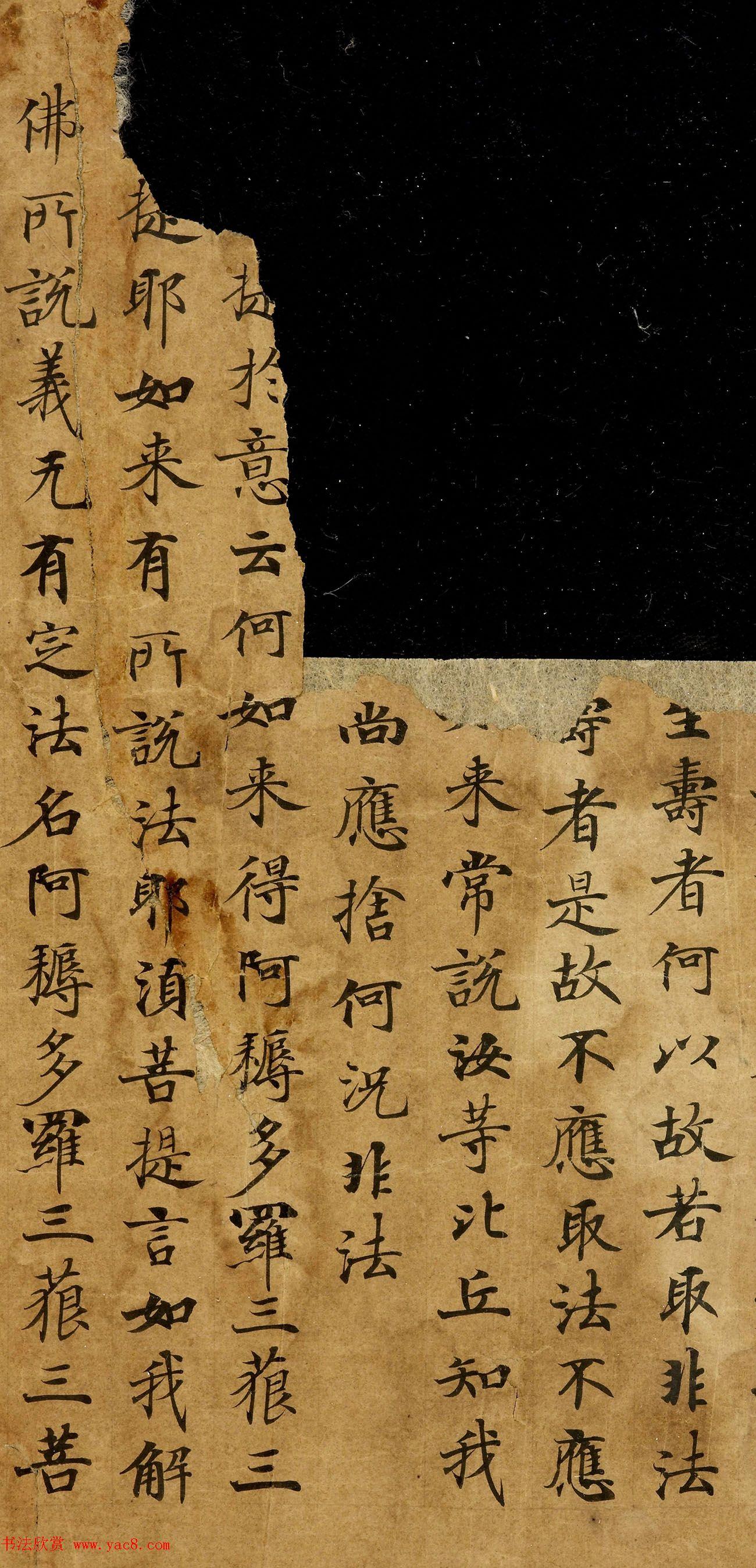 唐代刘弘珪楷书抄写《金刚般若波罗蜜经》