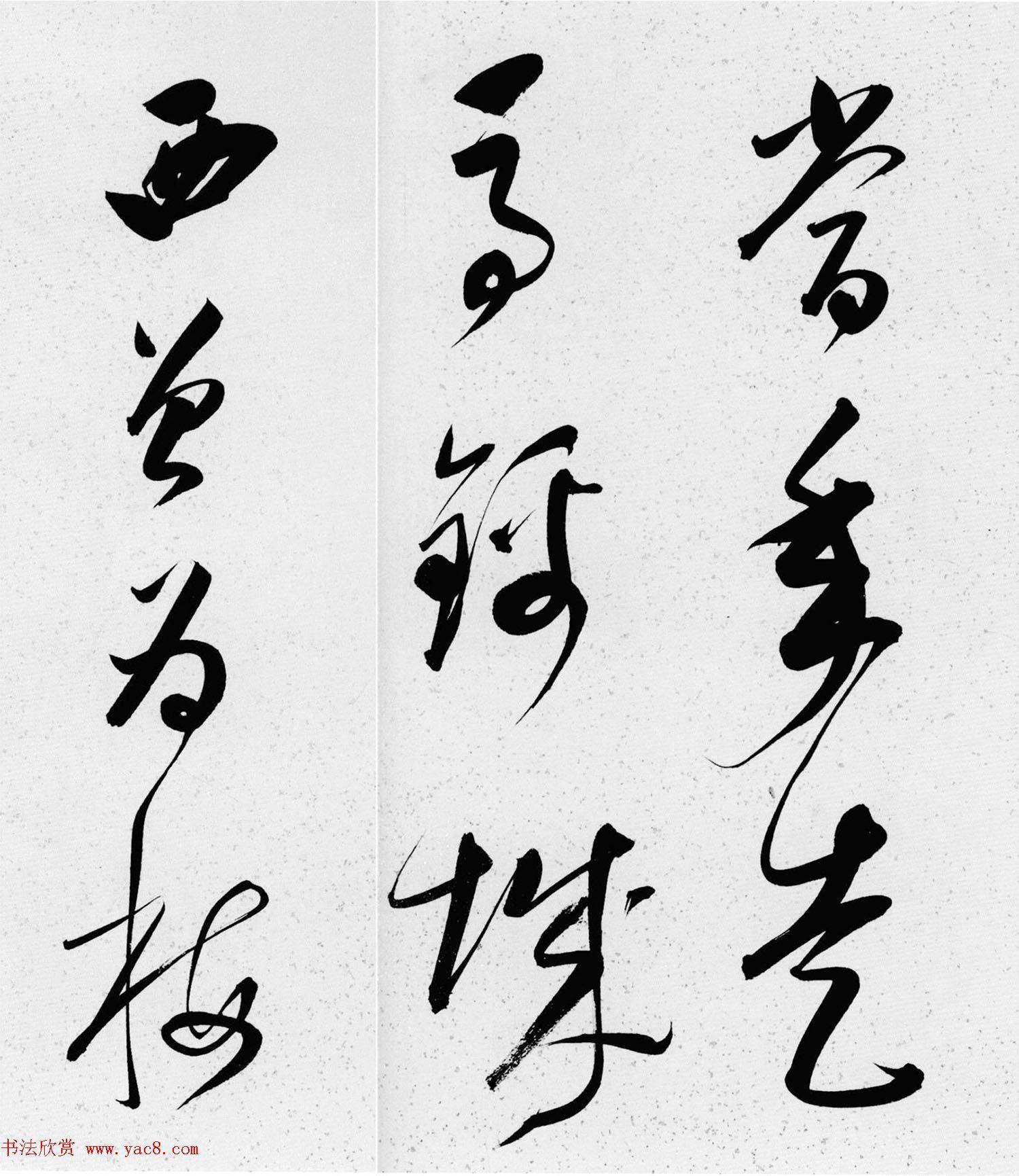 清代朱昂之行书赏析《陆游诗卷》