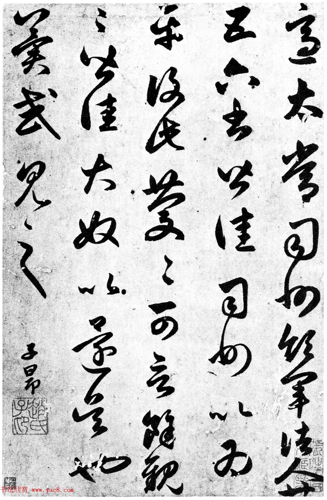 赵孟頫临王羲之2帖:《采菊帖》+《太常帖》
