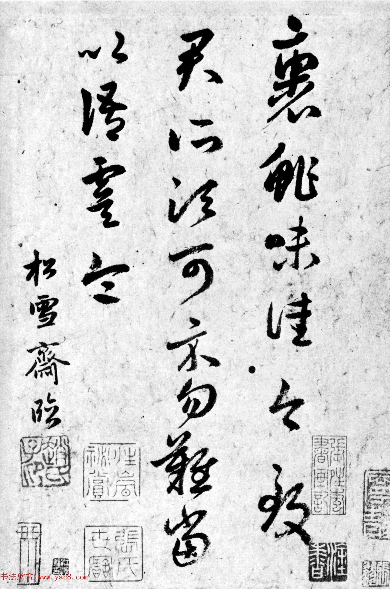 赵孟頫临王羲之《裹鮓帖》三种
