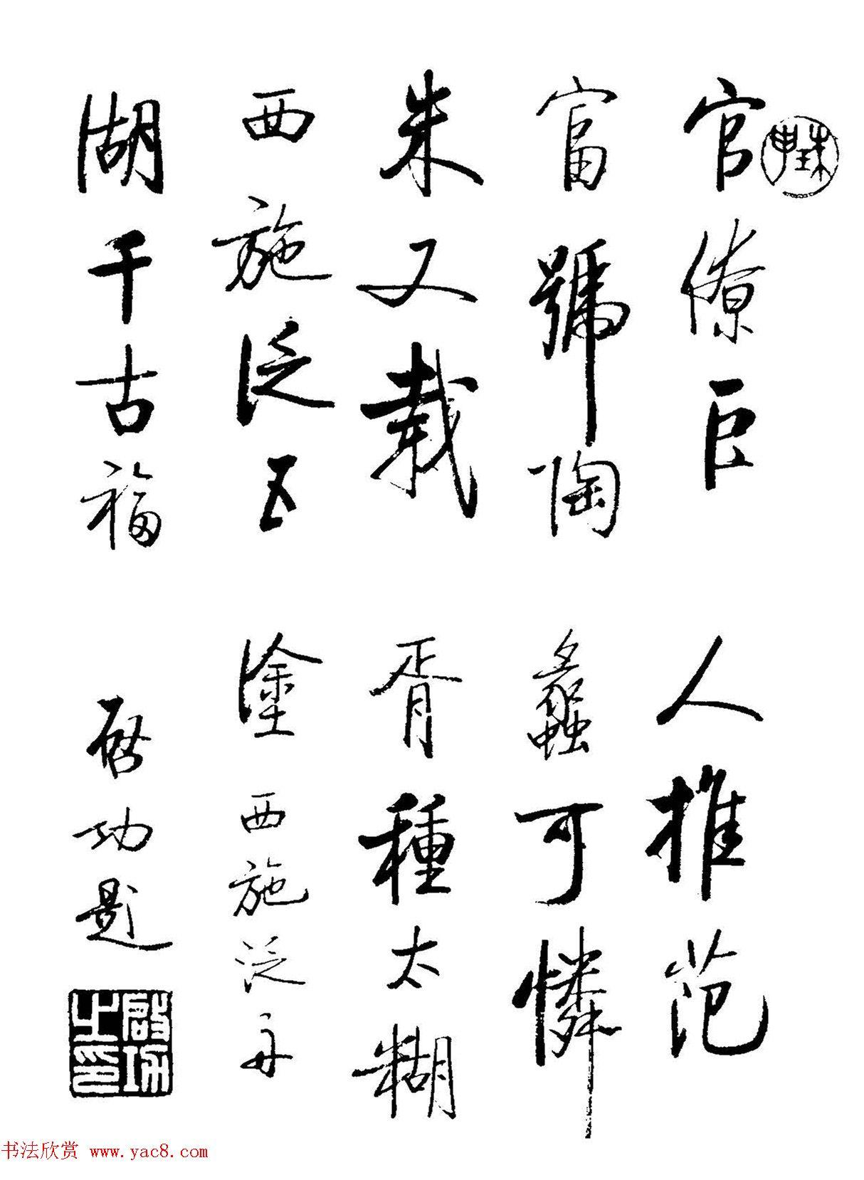 启功书法墨迹《题古代名媛诗12首》