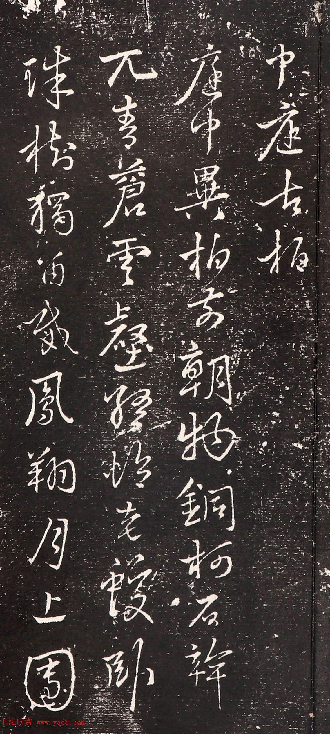 鲜于枢行书诗拓《中庭古柏+广严僧房》