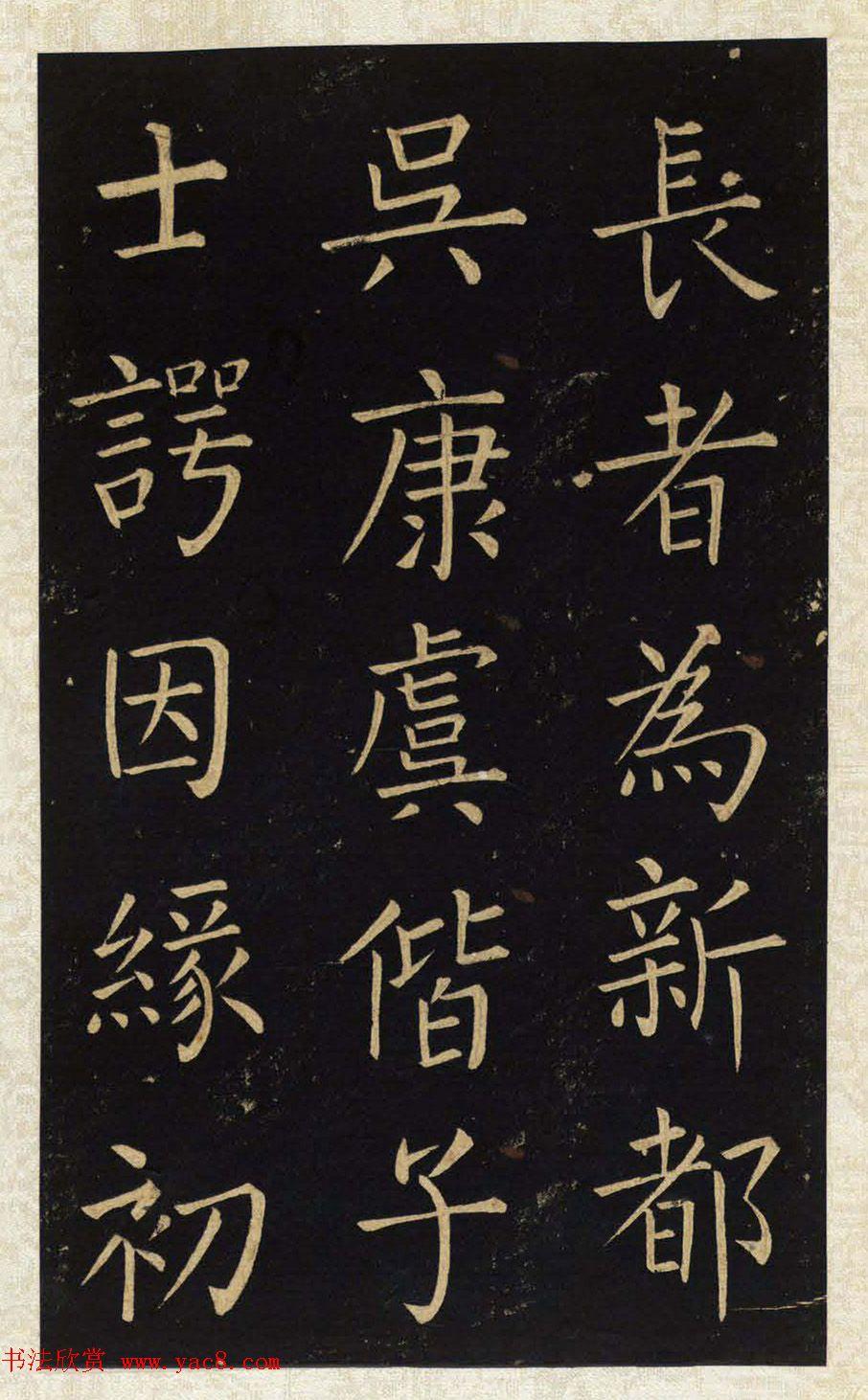 王铎唯一传世的柳体楷书《延寿寺碑》