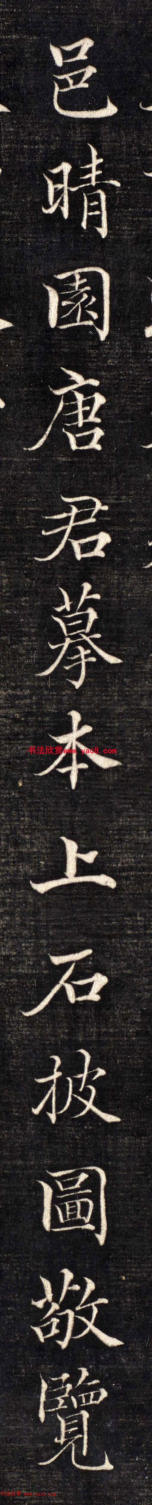 高垲楷书《右张太宜人节孝图》高清放大单字帖