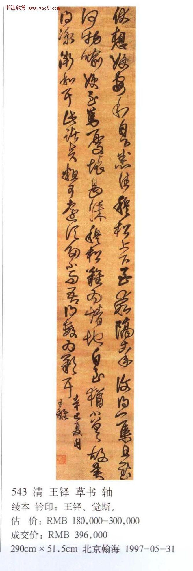 王铎书法拍卖作品选刊12幅