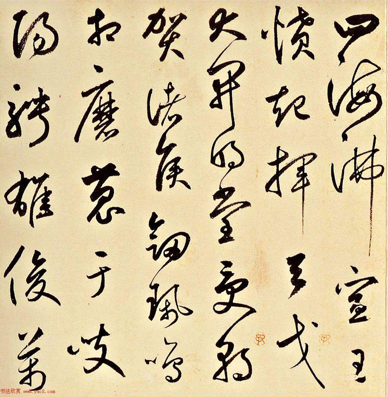 元代书坛巨擘鲜于枢草书《石鼓歌》成交价4620万元