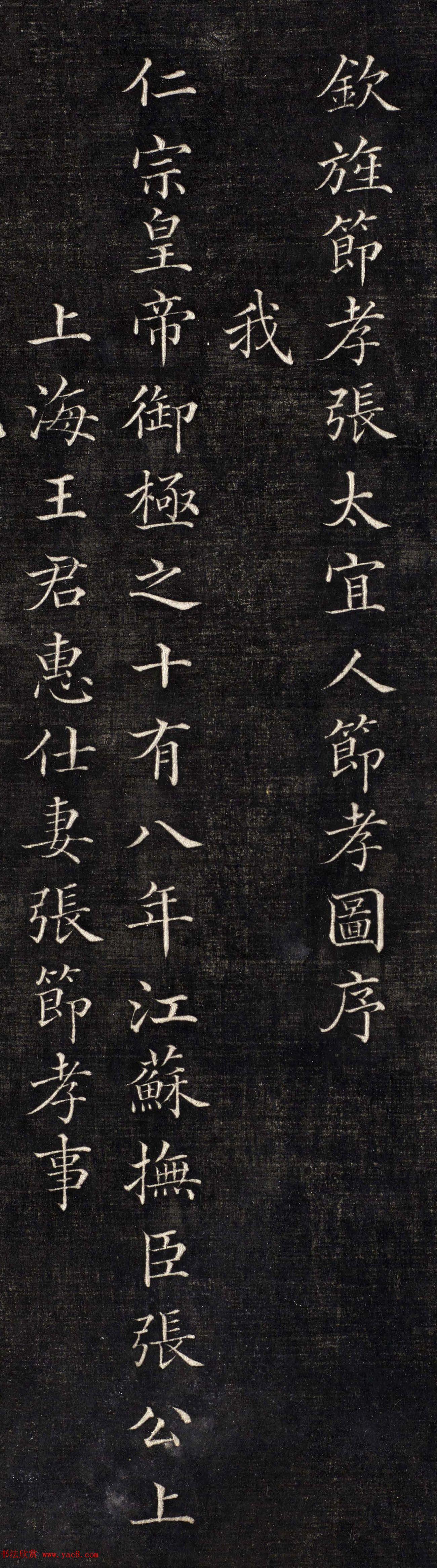清代倪承璐小楷《张太宜人节孝图序》