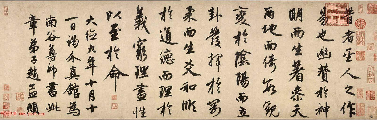 赵孟頫52岁行书节录《周易·系辞》