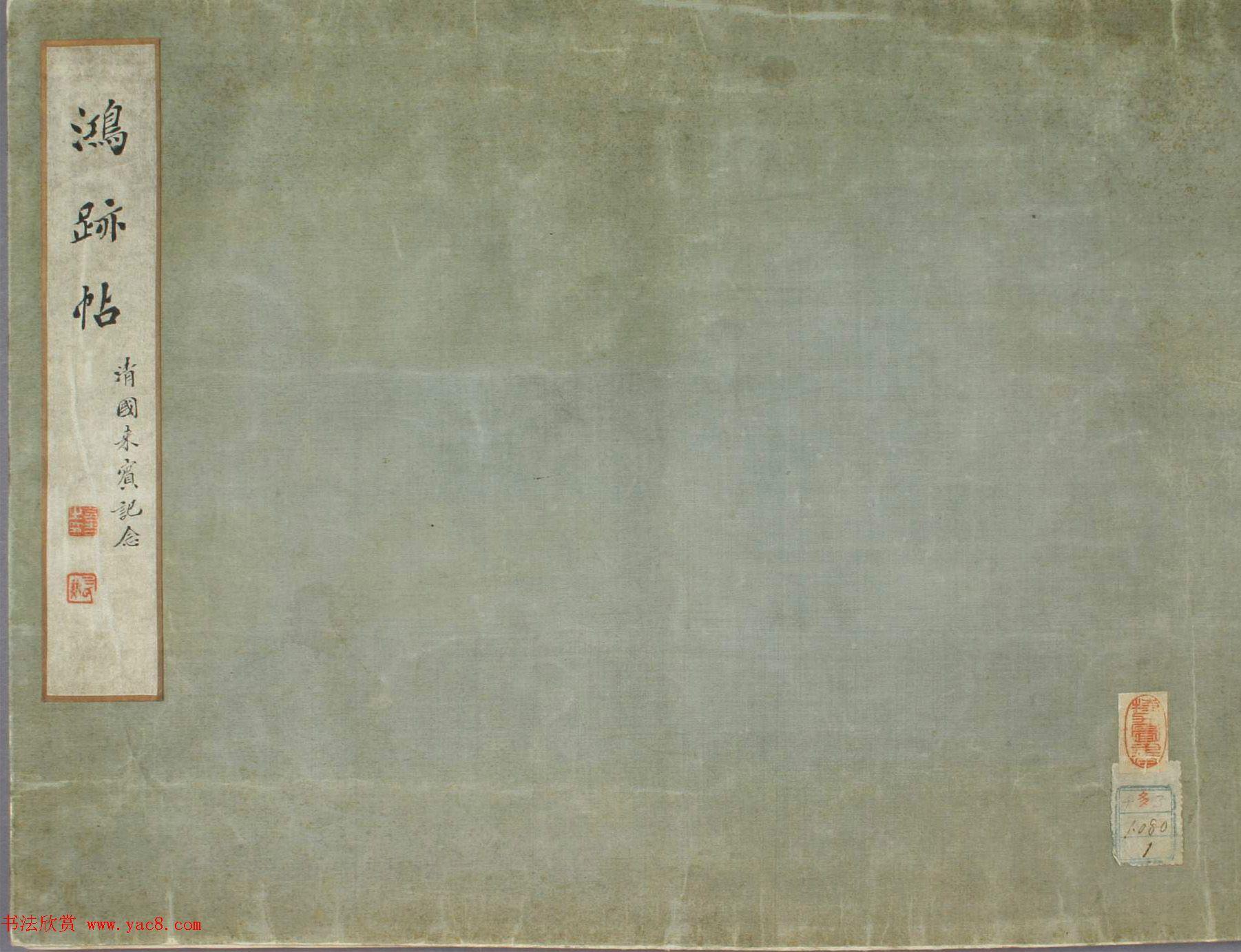 清末留日学生的诗文书法《鸿迹帖》第一册