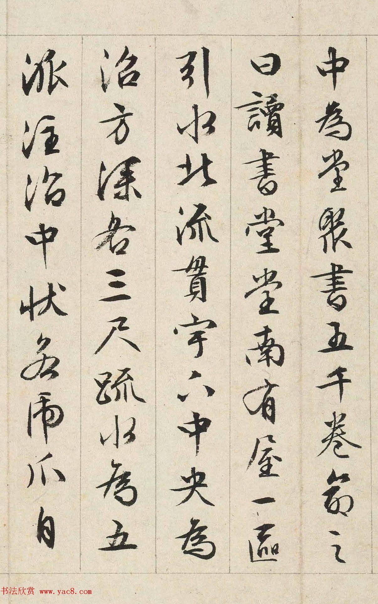 文徵明书司马光《独乐园记》美国藏本
