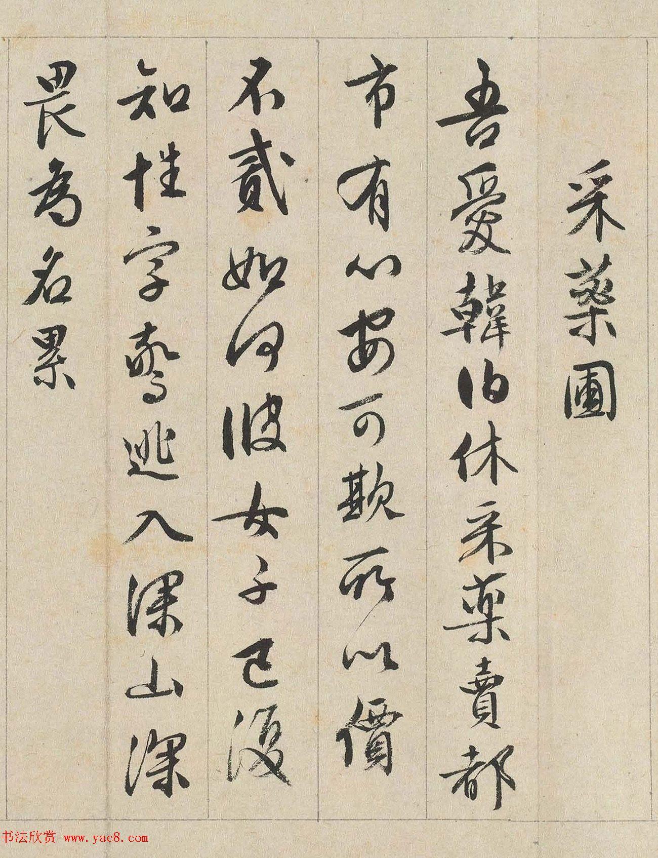 文徵明行书《独乐园七咏+东坡独乐园诗》