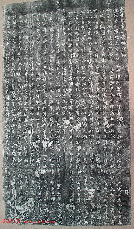 赵孟頫67岁行楷书《万象山崇福寺记碑》