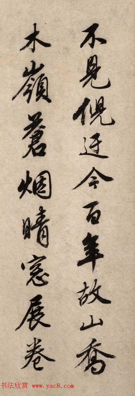 明代唐寅书法七言诗《元镇江亭秋色图》
