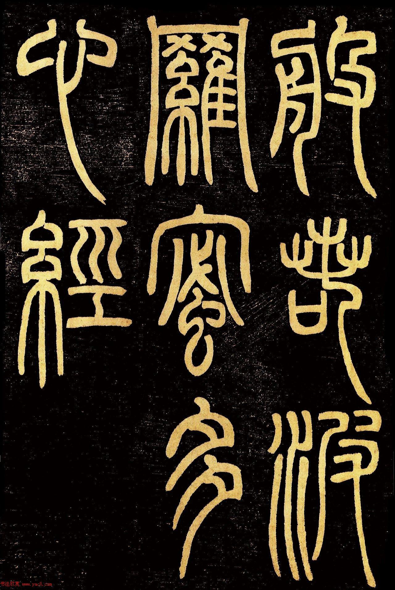 清代邓石如篆书《般若波罗蜜多心经》高清字帖