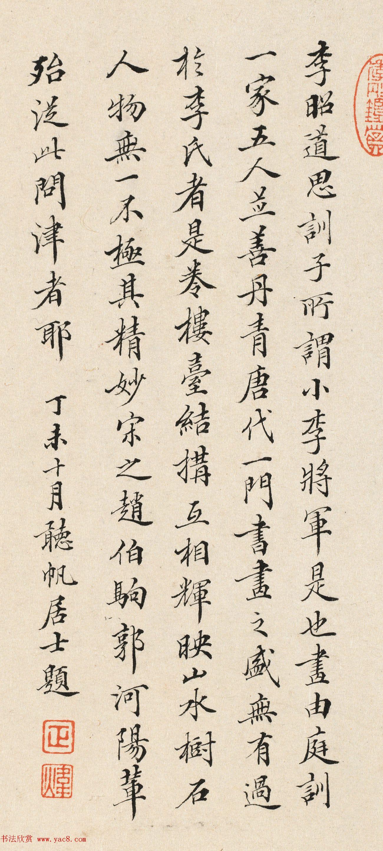 清代广州首富潘正炜小楷书法欣赏