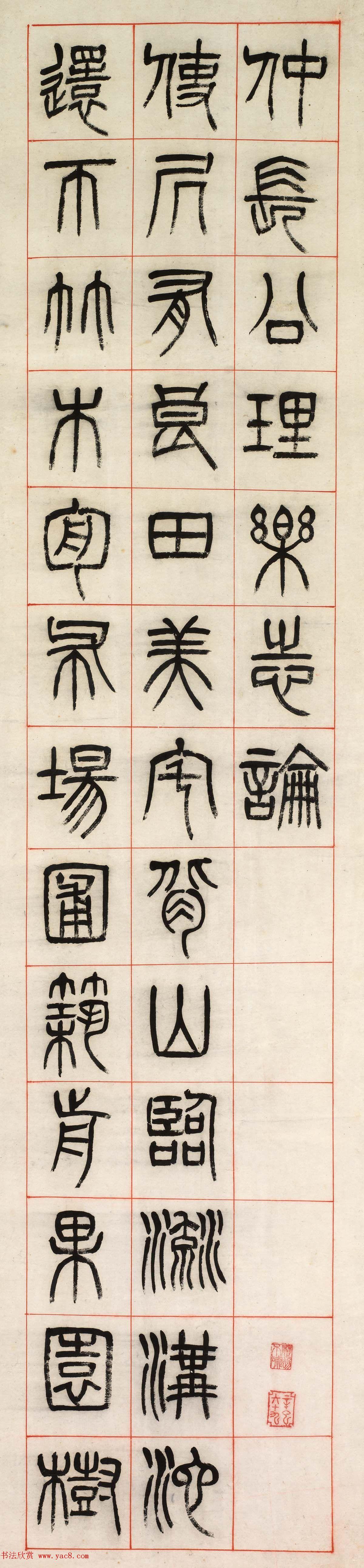 清代杨沂孙篆书六条屏《乐志论》