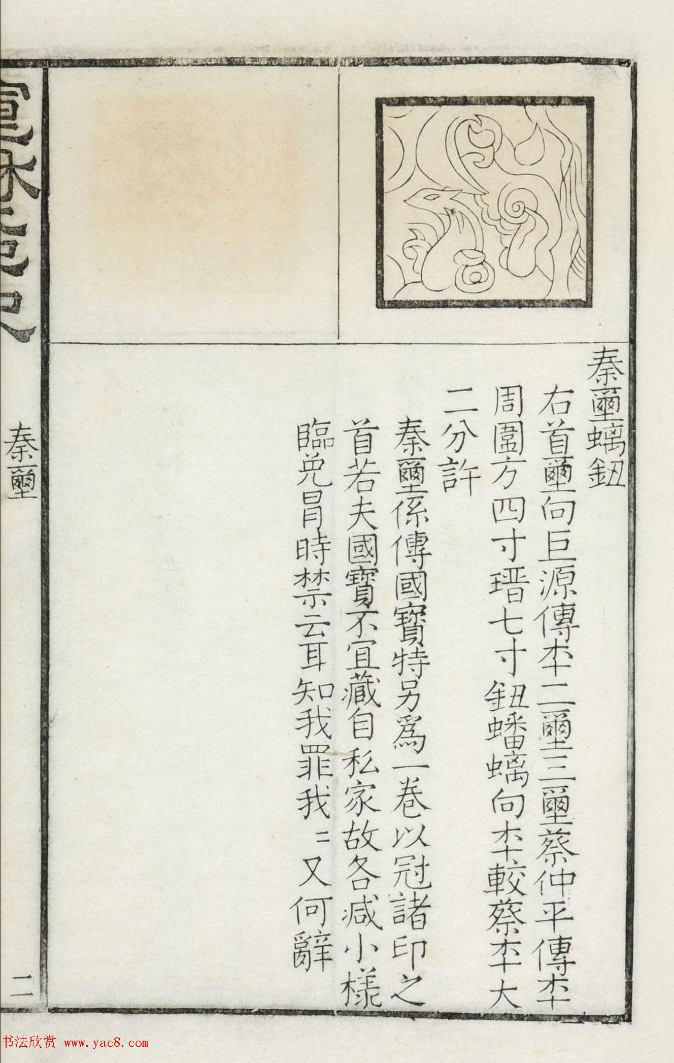 《宣和集古印史》卷一:秦玺3枚、小玺33枚