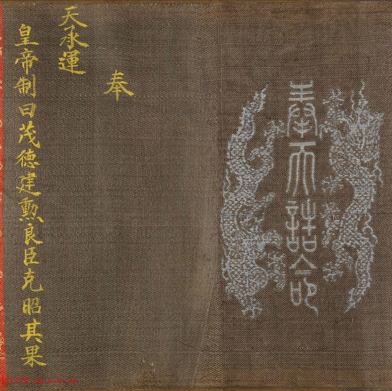 清朝楷书《英连成父母诰命》高清大图