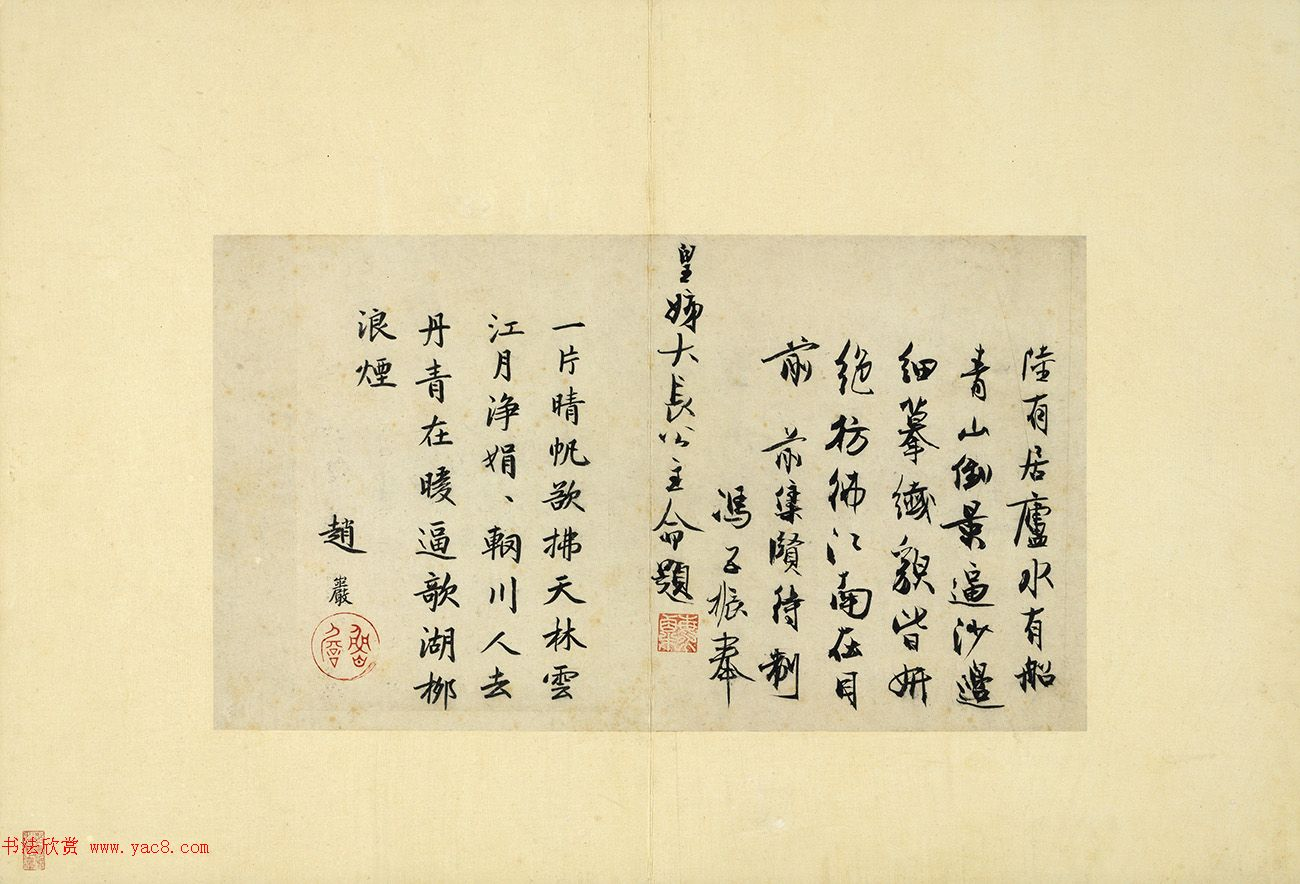 元代6人题画诗墨迹《元人法书册》