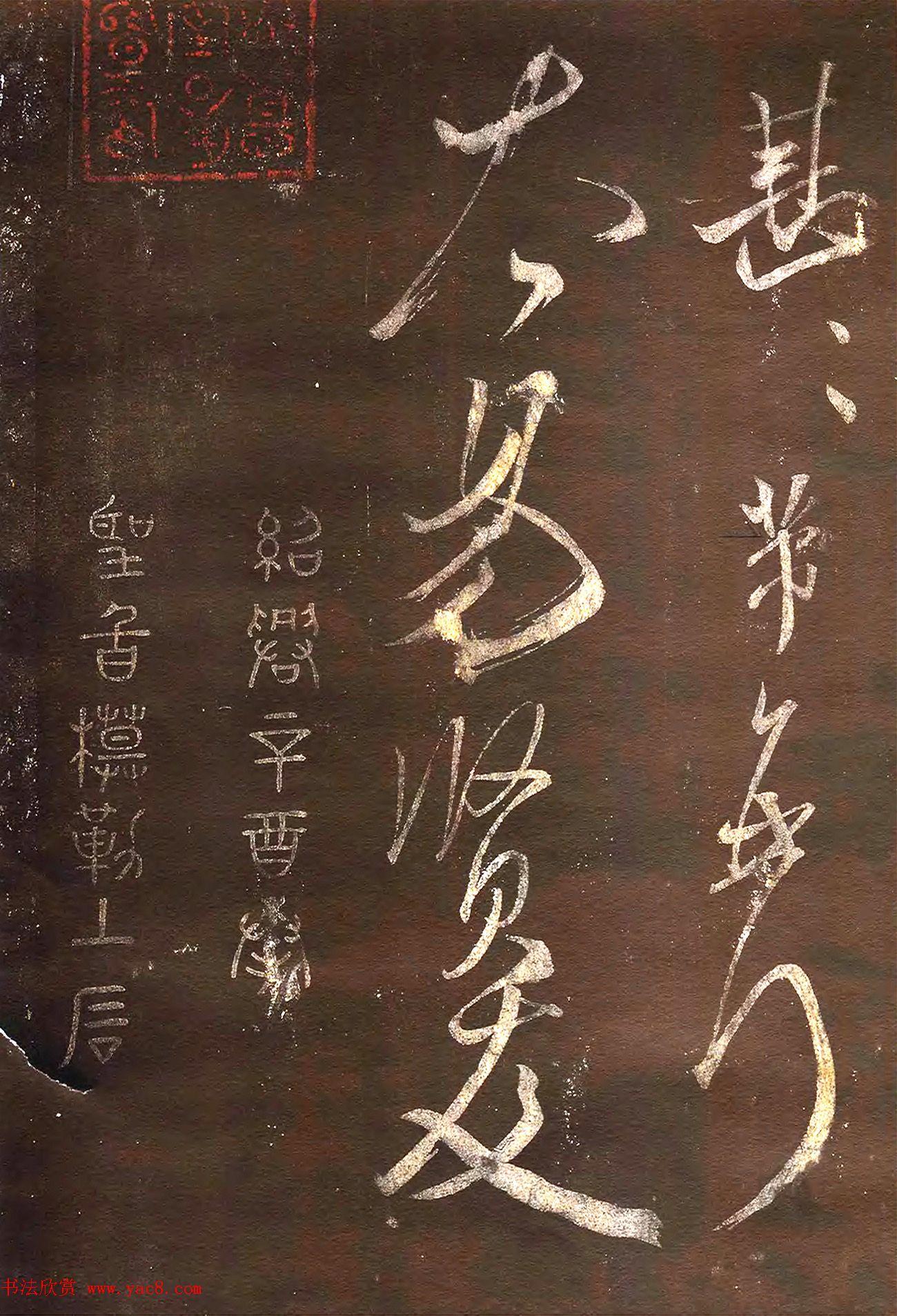 米芾53岁行书《英论帖》宋拓本
