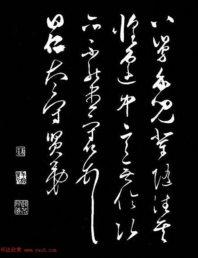 王阳明草书精品《与日仁书帖》