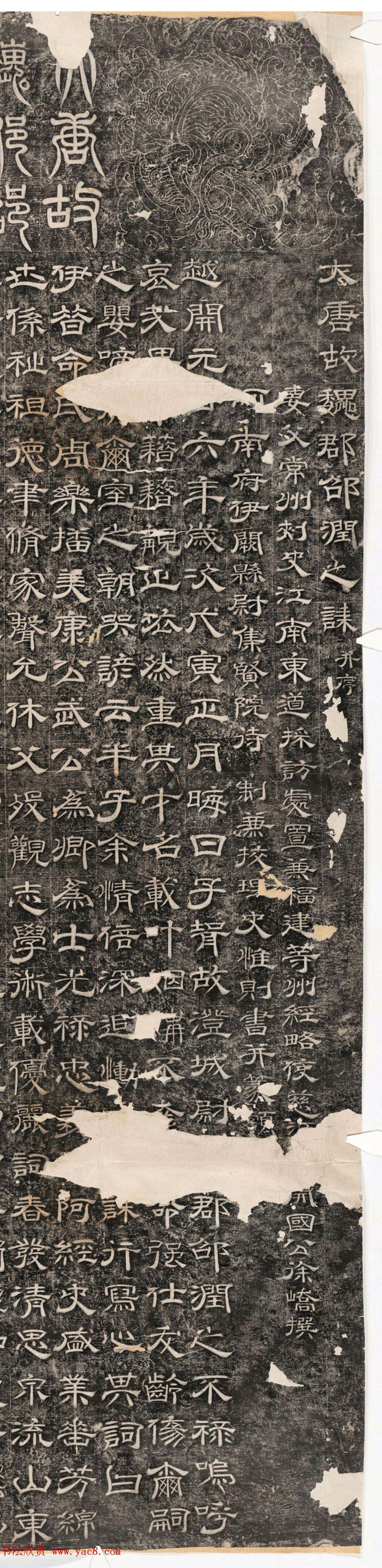 唐朝著名书法家史惟则隶书《邵润之诔并序》