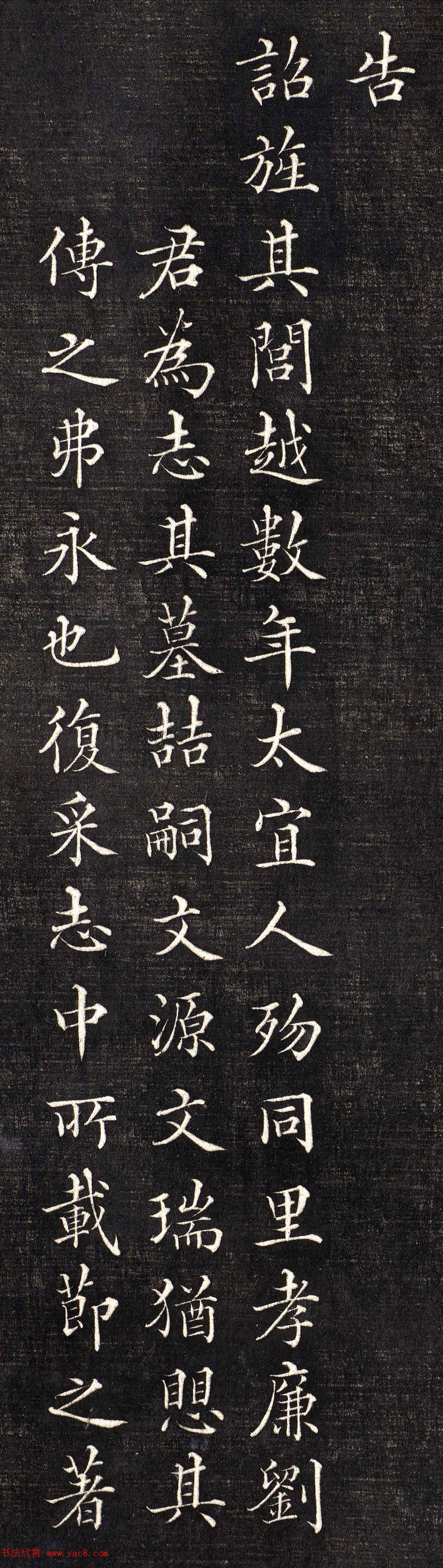 知县胡勋裕小楷欣赏《节孝图颂并序》高清大图