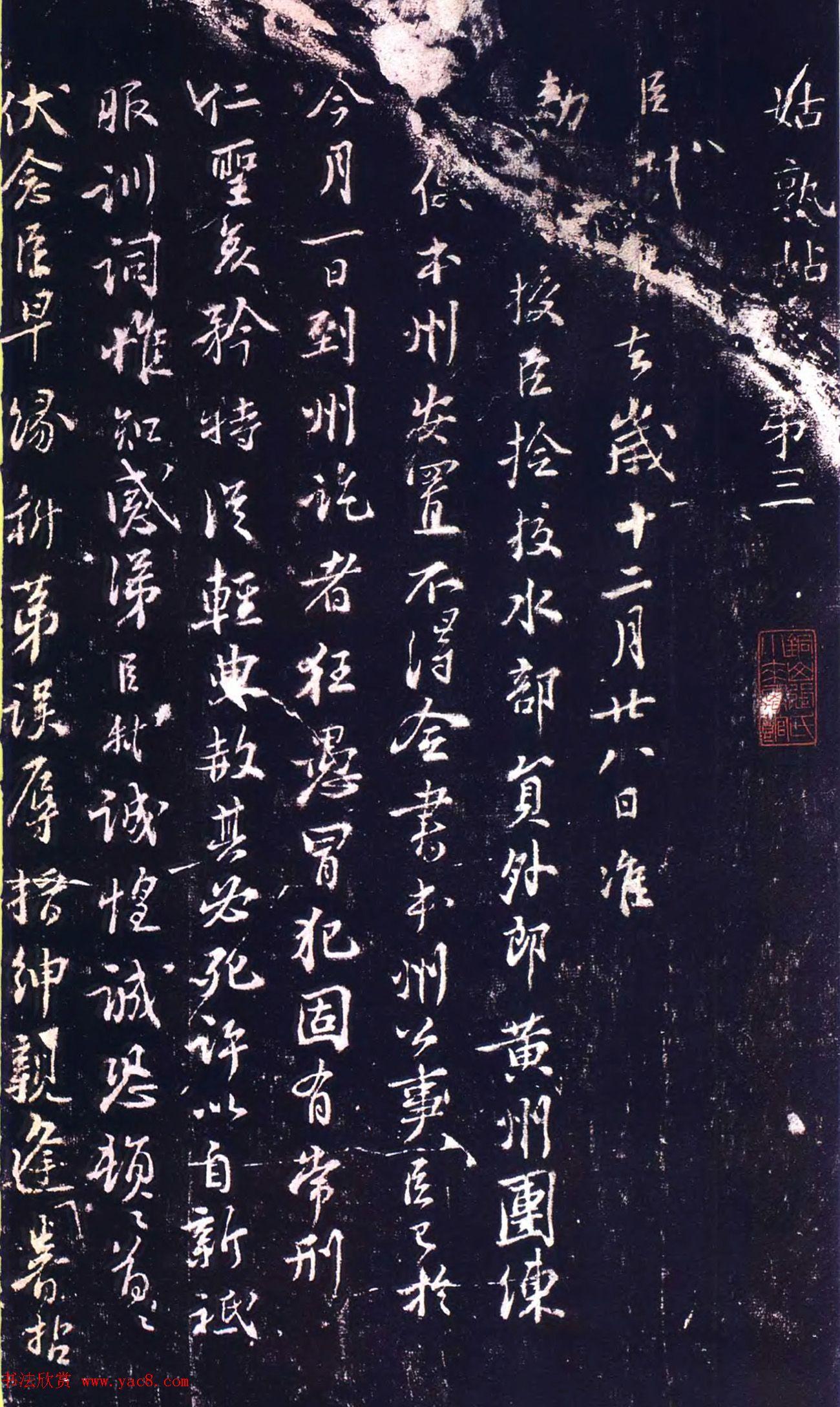 苏轼行书欣赏《到黄州谢表》