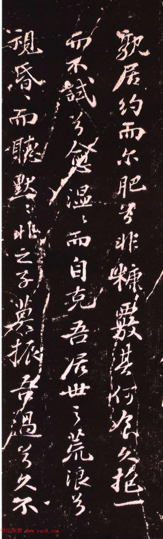 苏轼行书欣赏《归去来并引:送王子立归筠州》