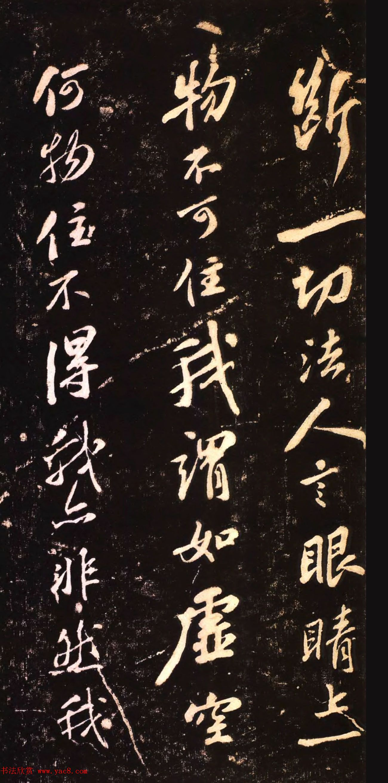 苏轼行书欣赏《示慈云老师偈》