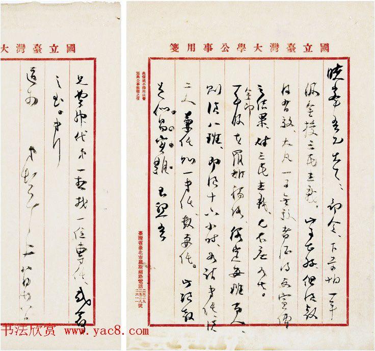 五四运动学生领袖之一傅斯年信札6件