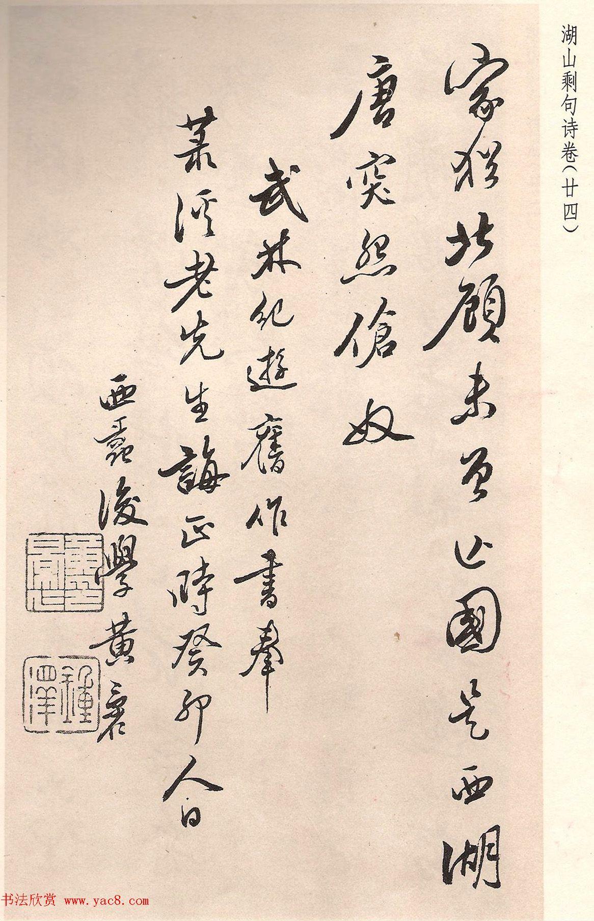 清代钟泽书法欣赏附黄仲则《湖山剩句诗册》